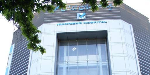 پذیرش بیمارستان خصوصی
